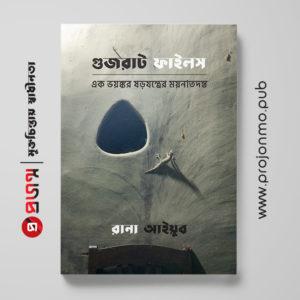 গুজরাট ফাইলস | এক ভয়ঙ্কর ষড়যন্ত্রের ময়নাতদন্ত