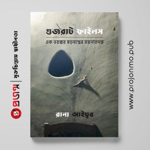 গুজরাট ফাইলস   এক ভয়ঙ্কর ষড়যন্ত্রের ময়নাতদন্ত